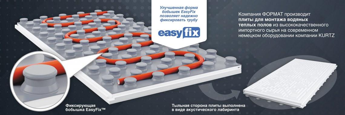 Format EasyFix L плита для укладки труб тёплого пола